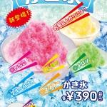 お風呂上がりのかき氷