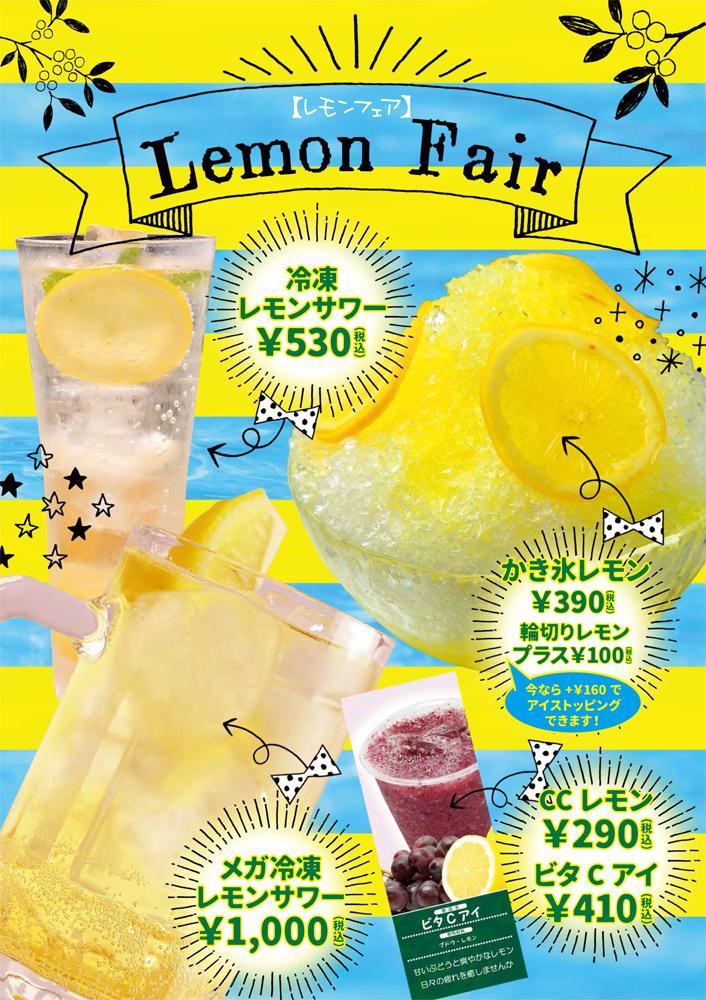 レモンフェア